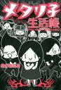 メタリ子生活帳 わたしのヘヴィ・メタルな毎日 (SPACE SHOWER BOOKs) [ め...