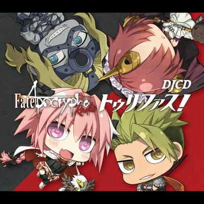 CD, アニメ DJCDFateApocrypha Radio !