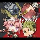 DJCD「Fate/Apocrypha Radio トゥリファス!」 [ 古川慎/大久保瑠美 ]