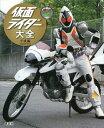 【送料無料】仮面ライダー大全(平成編(AD2000-2011)
