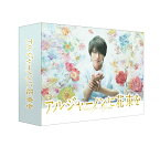 アルジャーノンに花束を DVD-BOX [ 山下智久 ]