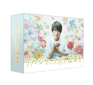 【楽天ブックスならいつでも送料無料】アルジャーノンに花束を DVD-BOX [ 山下智久 ]