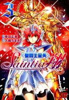 聖闘士星矢セインティア翔(3)