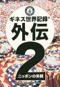 ギネス世界記録外伝(2) ニッポンの笑顔 [ ギネス・ワールド・レコーズ ]