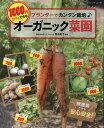 1000円以下でできるオーガニック菜園 プランターでカンタン栽培♪ (ブティック・ムック)