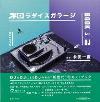 【バーゲン本】和ラダイスガラージBOOK for DJ