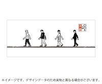 〇〇な人の末路 フェイスタオル(完全生産限定盤)
