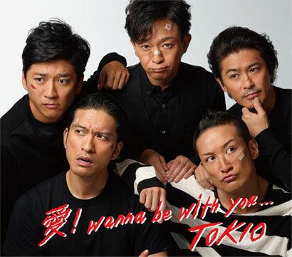 愛!wanna be with you… (通常盤) [ TOKIO ]