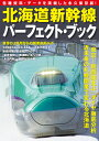 北海道新幹線パーフェクト・ブック