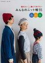 【バーゲン本】みんなのニット帽55-編みたい×編んであげたい [ 別冊家庭画報 手編み時間 ]