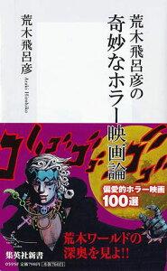 【送料無料】荒木飛呂彦の奇妙なホラー映画論
