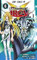 遊☆戯☆王ARC-V 6巻