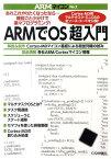 ARMでOS超入門 (ARMマイコン) [ 桑野雅彦 ]