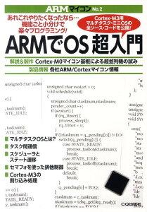 【送料無料】ARMでOS超入門
