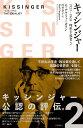 キッシンジャー 1923-1968 理想主義者 2 [ ニーアル・ファーガソン ] - 楽天ブックス