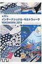 【楽天ブックスならいつでも送料無料】第22回インターナショナル・キルトウィークYOKOHAMA 2014