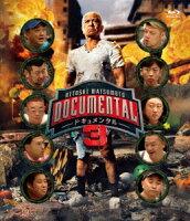 HITOSHI MATSUMOTO Presents ドキュメンタル シーズン3【Blu-ray】