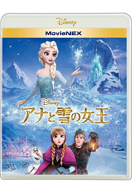 アナと雪の女王 MovieNEX