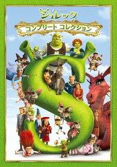 【送料無料】シュレック コンプリート・コレクション DVD BOX
