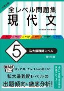 大学入試 全レベル問題集 現代文 5 私大最難関レベル