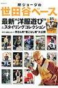 """所ジョージの世田谷ベース(25) 最新""""洋服選び""""&スタイリ..."""