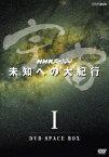 NHKスペシャル 宇宙 未知への大紀行 1 DVD SPACE BOX [ (趣味/教養) ]