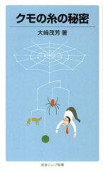 【楽天ブックスならいつでも送料無料】クモの糸の秘密 [ 大崎茂芳 ]