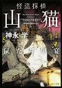 怪盗探偵山猫(鼠たちの宴) [ 神永学 ] - 楽天ブックス