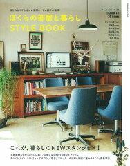 【楽天ブックスならいつでも送料無料】ぼくらの部屋と暮らしSTYLE BOOK