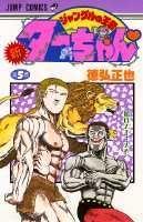 新ジャングルの王者ターちゃん(第5巻)