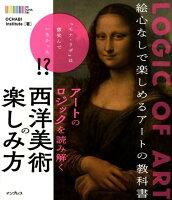 アートのロジックを読み解く西洋美術の楽しみ方