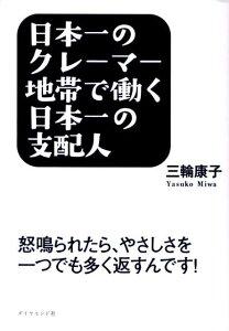 【送料無料】日本一のクレーマー地帯で働く日本一の支配人 [ 三輪康子 ]