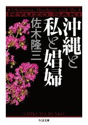 沖縄と私と娼婦 (ちくま文庫 さー50-1) [ 佐木 隆三 ]