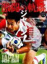 ラグビーワールドカップ激闘の軌跡(vol.3) 永久保存版