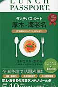 ランチパスポート厚木・海老名版(vol.2)