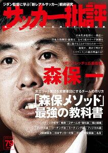 サッカー批評(ISSUE 79)