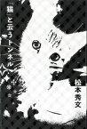 「猫」と云うトンネル [ 松本秀文 ]