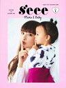 s'eee(vol.5) MAMA & BABY [ 鈴木えみ ]