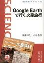 Google Earthで行く火星旅行 (岩波科学ライブラリー) [ 後藤和久 ]