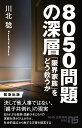 8050問題の深層 「限界家族」をどう救うか (NHK出版新書 596) [ 川北 稔 ]