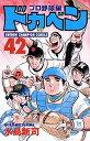 ドカベン プロ野球編(42) (少年チャンピオンコミックス) [ 水島新司 ]の商品画像