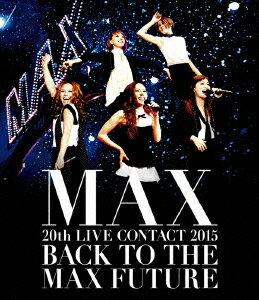 【楽天ブックスならいつでも送料無料】MAX 20th LIVE CONTACT 2015 BACK TO THE MAX FUTURE【Bl...