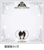 KING OF PRISM ふせん/香賀美タイガ