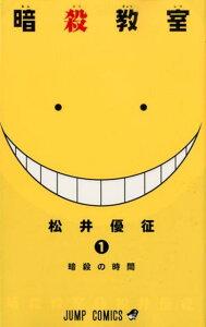 【送料無料】暗殺教室(1) [ 松井優征 ]