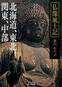 仏像風土記(北海道、東北、関東、中部) (ビジュアルだいわ文庫) [ 籔内佐斗司 ]