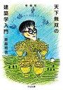 増補版 天下無双の建築学入門 (ちくま文庫 ふー7-3) [ 藤森 照信 ]