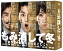 もみ消して冬 〜わが家の問題なかったことに〜Blu-ray BOX【Blu-ray】 [ 山田...