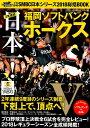 プロ野球SMBC日本シリーズ2018総括BOOK (COSMIC MOOK)の商品画像