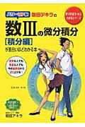 【楽天ブックスならいつでも送料無料】坂田アキラの数3の微分積分「積分編」が面白いほどわかる...