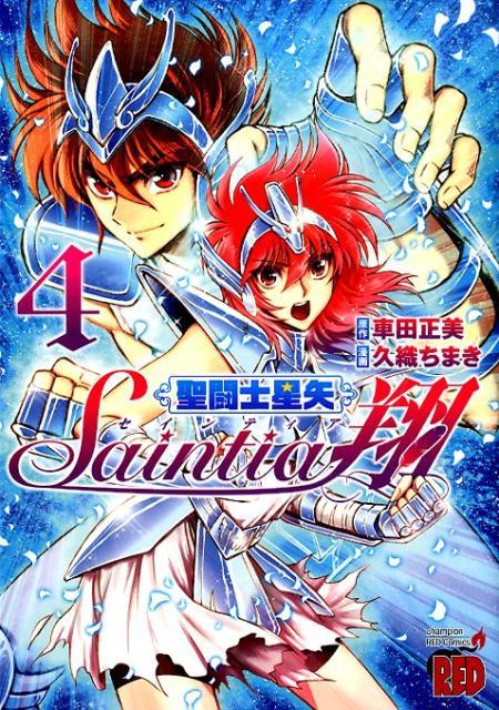 聖闘士星矢セインティア翔(4)